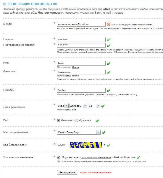 создание сайта на Ucoz пошаговая инструкция - фото 6