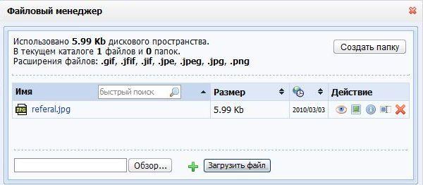 создание сайта на Ucoz пошаговая инструкция - фото 11