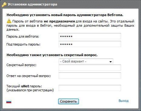 создание сайта на Ucoz пошаговая инструкция - фото 9